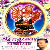 Dongar Garjala Vanicha Songs