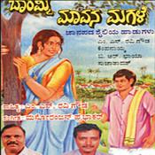 Barammi Mavana Magale Songs