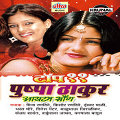 Top 11 Pushpa Thakur Itam Song Songs