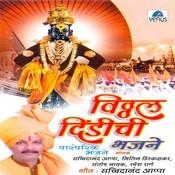 Vitthal Dindichi Bhajane Songs