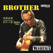 Brother Song