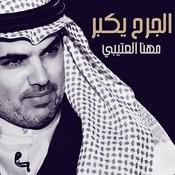 El Jarh Yekbar - Single Songs