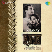 Dujanay Songs