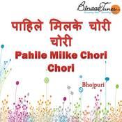 Pahile Milke Chori Chori  Songs