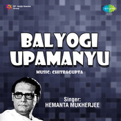 Balyogi Upamanyu Songs