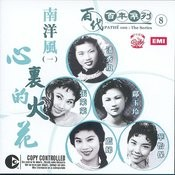Pathe 100: The Series 8 Nan Yang Feng vol.1 Songs
