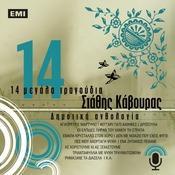 14 Megala Tragoudia - Stathis Kavouras Songs