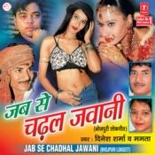 Jab Se Chadhal Jawani Songs