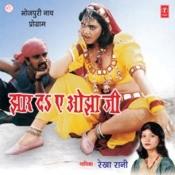 Jhaar Da Ae Ojha Ji Songs