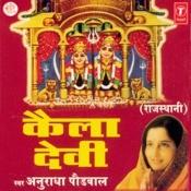 Kaila Devi Songs