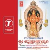 Malenaada Maathe Sriannapoorneshwri Songs