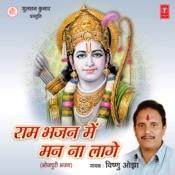 Ram Bhajan Mein Man Na Lage Songs