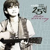 Greatest Hits 25th Anniversary Pongsit Kampee Rak Kan Ta Lod Way La Songs
