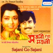 Aaj Ekhane Khokan Babur Song