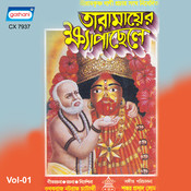 Om Pragyalilapadhaghoram Song