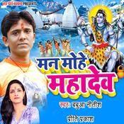 Chala Devghar Nagari Song