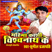 Kanhe Kawar Uthala Ho Song
