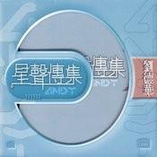 Emi Xing Xing Chuan Ji Andy Lau Songs