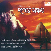 Anandaloke mangalaloke birajo song download | anandaloke.