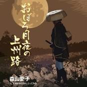 Oboro Zukiyo no Joshuji / Monku ga Arunara Itte Mina Songs