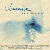 Aquarela Songs