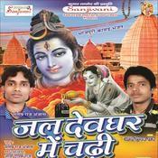 Jal Devghar Me Chadi Songs