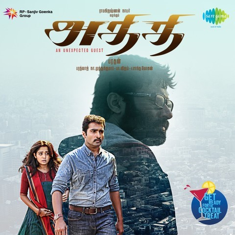 Athidhi Tamil Full Movie Download Free