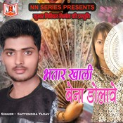 Bhatar Khali Bena Dolawe Song