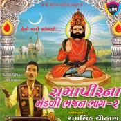 Aavo Aavo Ramapir Song