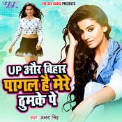 Up Aur Bihar Pagal Hai Mere Thumke Pe Ghunghru Ji Full Song