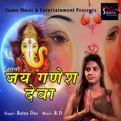 Jay Ganesh Deva Song