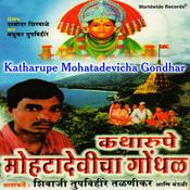 Katharupe Mohatadevicha Gondhar (Katha) Songs