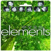 Elements Zhong Wen Jin Qu Songs
