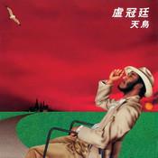 Tian Niao Songs