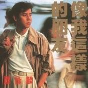 Xiang Wo Zhe Yang De Peng You Songs