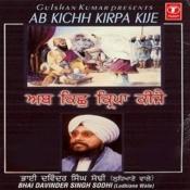 Gurmat Ridhe Garbhi Aave Song