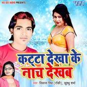 Katta Dekha Ke Nach Dekhab Song