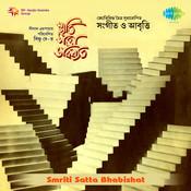 Samriti Satta Bhabishat Songs