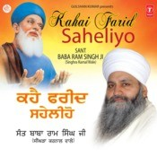 Kahai Farid Saheliyo Songs