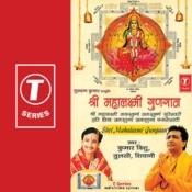 Shree Mahalaxmi Gungaan Songs