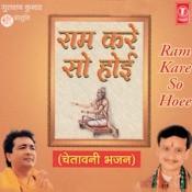 Ram Kare So Hoi (Chetavani Bhajan) Songs