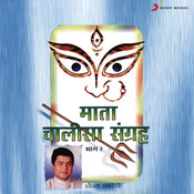 Maata Chalisa Sangrah Vol. 2 Songs