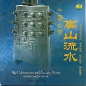Ancient Chinese Music: Lofty Mountains And Flowing Water Songs