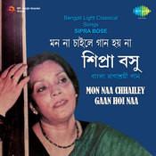 Mon Naa Chhailey Gaan Hoi Naa Songs