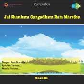 Jai Shankara Gangadhara Ram Marathe Songs