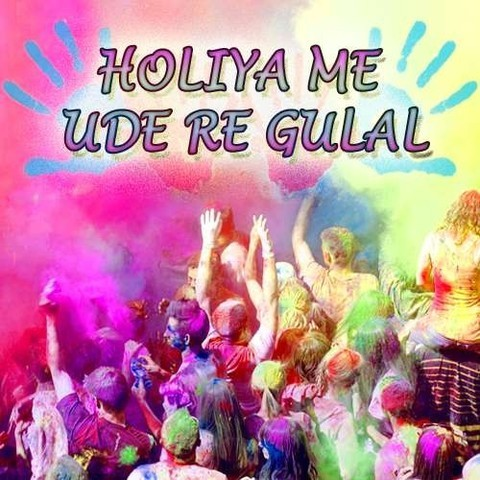 Holiya mein ude re gulal (remix) dj scoob   beats marathi.