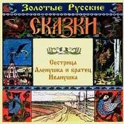Golden Russian Tales. Sestrica Alenushka I Bratec Ivanushka Songs
