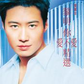 Li Ming Ni Ai Bu Ai Jing Xuan Songs