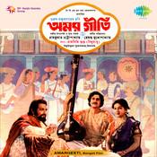 Amar Kancha Peerit Song