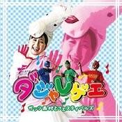 Daja Reggae (I Love Gifu Version) - Single Songs